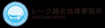 画像:レーク総合法律事務所ロゴ