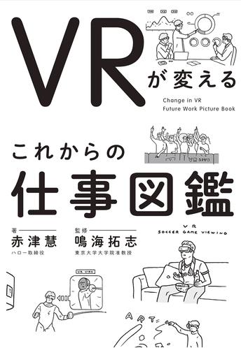 VR  仕事  未来