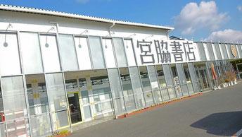 宮脇書店総社店の写真