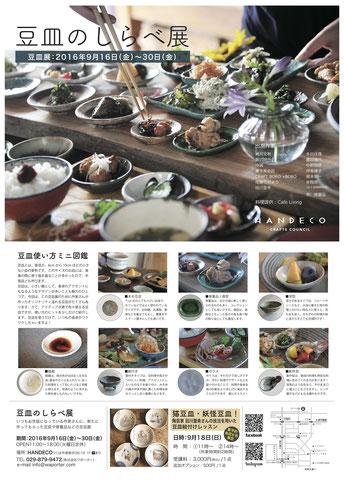 仲本律子 R工房 女性陶芸家 茨城県笠間市 ブログ 展示会情報 ワポーター 豆皿展 つくば