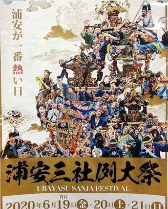 浦安三社祭 2020, 浦安三社例大祭, 2020年度, 令和2年度, お祭りポスター