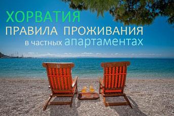 Снять апартаменты в Хорватии. Отдых в Хорватии