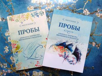 """БСШГ, Бишкуль, школа, альманах """"Пробы"""", Оксана Ефремова"""