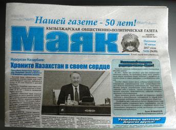 Бесколь, Маяк, Томирис Айтмухамбет, Оксана Ефремова