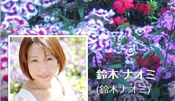 鈴木ナオミさんの応援サイト - circ...