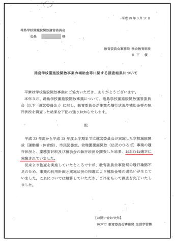 前〇〇会長あてに 神戸市作成が作成した適正証明書? 兼 わび状