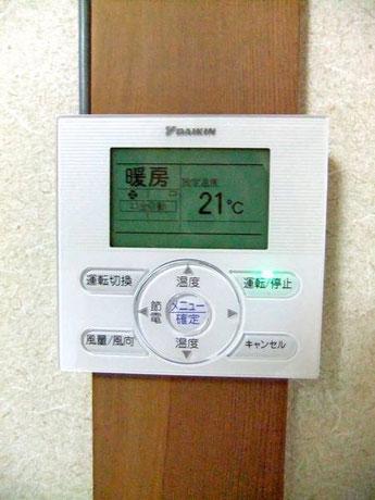 Et la télécommande murale de la climatisation inversée