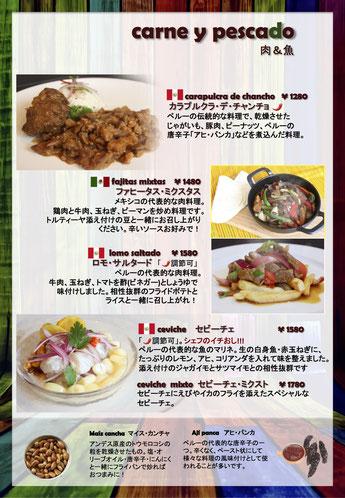 carne y pescado menu la quinua kagoshima