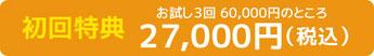 浜松町のメンズマッサージの痩身の割引料金