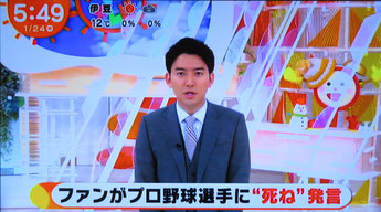 野球居酒屋 メディア情報 めざましテレビ-1