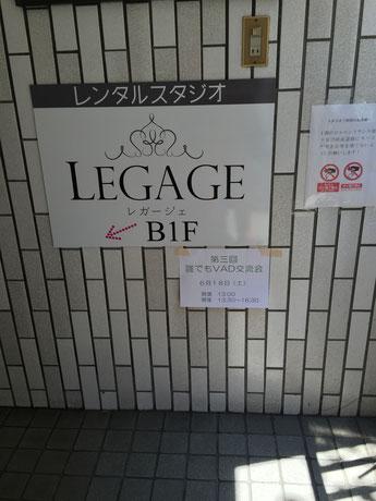 レンタルスタジオ LEGAGE