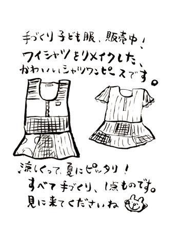 手作り商品はそのほかにも、子ども用ズボン、小物入れ、着せ替え人形(洋服付き)など、入ってきてます。色々種類がございますので、ご覧になりたい方はどうぞお気軽にお声がけくださいね。