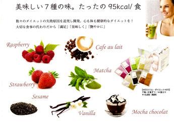 置き換えサプリ「ダイエットゼロ」7種の味