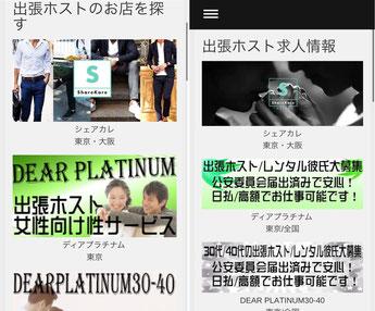 店舗情報と求人情報バナーサンプル画像