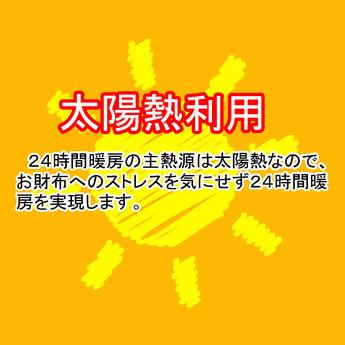 太陽熱利用- 24時間暖房の主熱源は太陽熱なので、 お財布へのストレスを気にせず24時間暖 房を実現します。