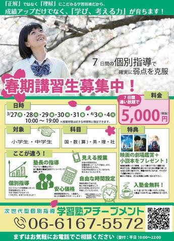 京橋・城東区蒲生の個別指導学習塾アチーブメント - 春期講習チラシ
