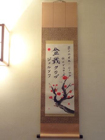Kakemono n° 17 Bonsai club avec cognassier du japon