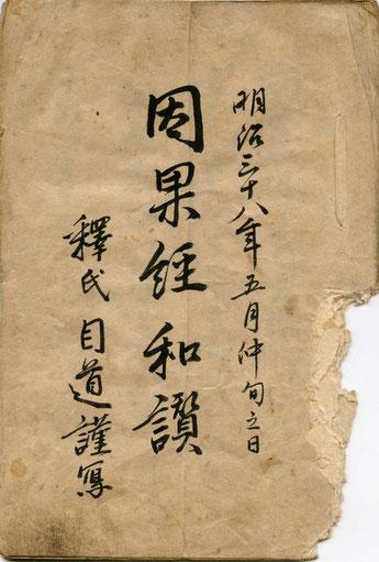 因果経和讃 釋氏目道謹寫