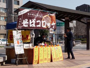 北本あきんど市(2015/3/13) 美食家惣菜処どん そばコロッケ