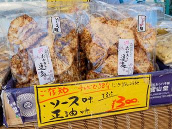 北本あきんど市(2015/6/12) 宝山堂本舗