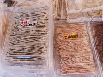 北本あきんど市(2015/9/11) 珍味の山徳