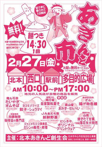 北本あきんど市(2015/2/27) チラシ