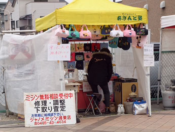 北本あきんど市(2015/4/10) ジャノメミシン鴻巣店