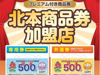 宝山堂本舗は北本市内共通プレミアム付き商品券加盟店です。