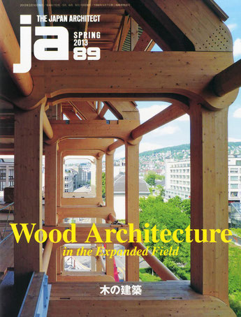新建築社の 『Ja 』No. (2013年3月号)
