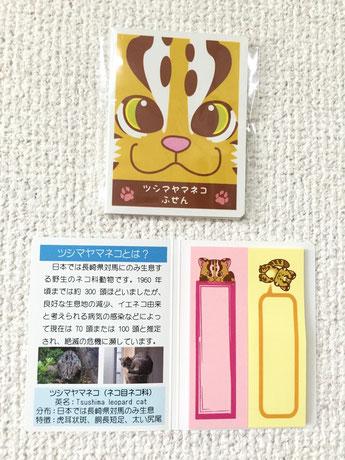 可愛い♡ヤマネコ ピンクと黄色の付箋が各20枚入り