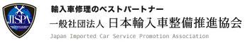 日本輸入車整備推進協会に加入しています