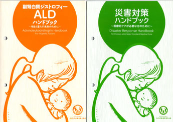 左: ALD ハンドブック、右: 災害対策ハンドブック