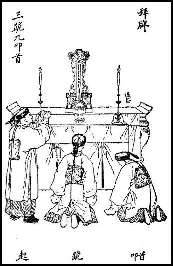 Planche 11. Simon KIONG : Quelques mots sur la politesse chinoise Variétés sinologiques n° 25, Mission catholique, T'ou-sé-wé, Chang-hai, 1906.