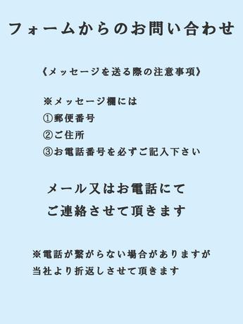 フォームからのお問い合わせ 加須市 屋根工事 ©2018屋根工芸 ㈱大塚興業社