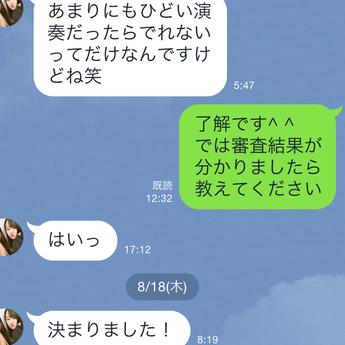 アコギを始めて6ヶ月の女子高生とのLINEのトーク画面
