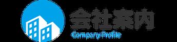 会社案内【やね(屋根)のヤマムラ|新潟市秋葉区(新津・小須戸)】
