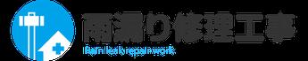 雨漏り修理工事【やね(屋根)のヤマムラ|新潟市秋葉区(新津・小須戸)】