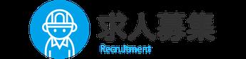 求人・採用|建築板金職人を募集中【やね(屋根)のヤマムラ|新潟市秋葉区(新津・小須戸)】