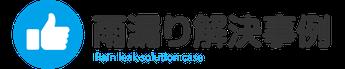 雨漏り解決事例【やね(屋根)のヤマムラ|新潟市秋葉区(新津・小須戸)】
