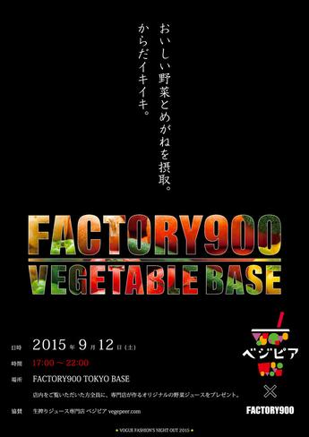 VOGUE FASHION'S NIGHT OUT 2015 FACTORY900 ベジピア めがね コールドプレスジュース