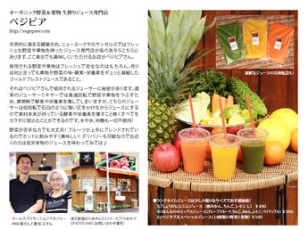 ベジピア赤坂店 雑誌掲載 コールドプレスジュース