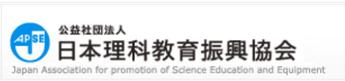 日本理科教育振興協会 通称理振協会