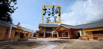 Otsuno Tea House (Otsuno Chaya)