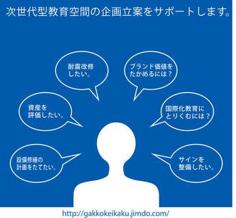 株式会社 学校計画