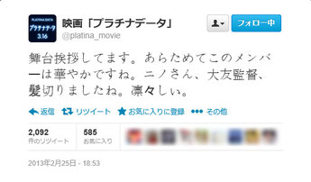 2013/2/25 完成披露試写会