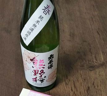 純米無濾過原酒「熊野桜」
