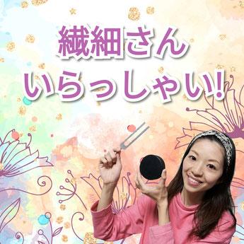 音叉ヒーリング講座通信講座の日本音叉ヒーリング研究会onsalabo の繊細さんにおすすめな理由