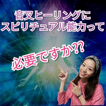 音叉ヒーリング講座通信講座の日本音叉ヒーリング研究会onsalabo よくある質問スピリチュアルな能力