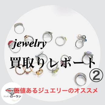 ジュエリー宝石 買取レポート ~価値あるジュエリーの選び方