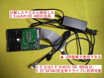 内臓HDDとスーパーマルチDVDドライブが有効利用できる!